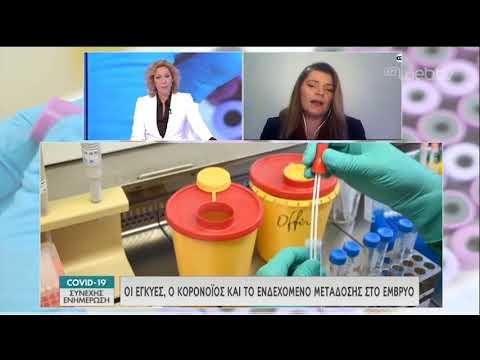 Covid-19: Πόσο ευάλωτες είναι οι έγκυες-Τι γίνεται με το θηλασμό | 25/03/2020 | ΕΡΤ