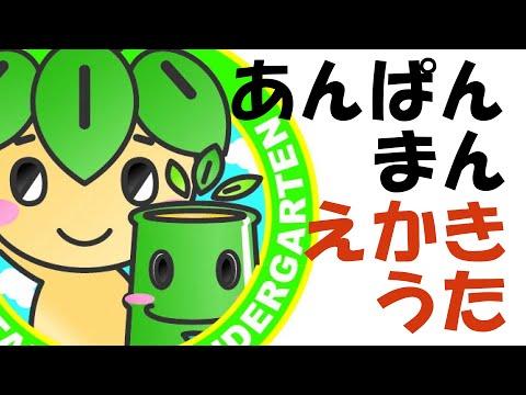 みたけ台幼稚園 『アンパンマンえかきうた』