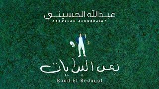 تحميل اغاني Abdullah Alhussainy - Baad El Bedayat | عبدالله الحسيني - بعد البدايات (Official Lyric Video) MP3