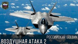 Российский боевик - ВОЗДУШНАЯ АТАКА 2 2017 / Новинка, премьера русский фильм