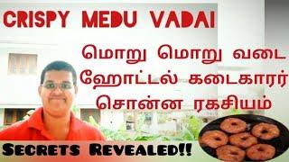 இப்படி மாவு அரைத்தால் மொறு மொறு வடைக்கு நான் கேரன்டி.100%👍👍. Crispy Medu Vadai recipe.Mysore Vlog.