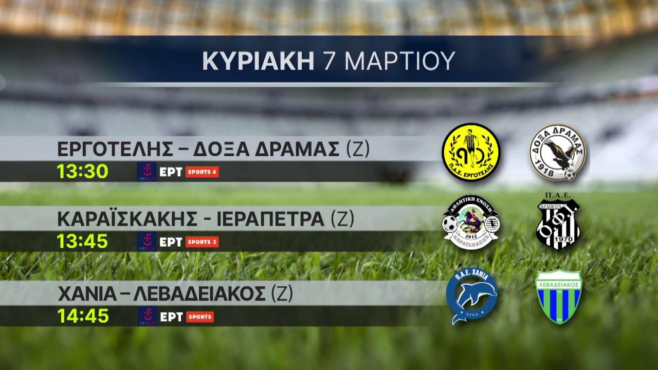 Super League 2 | Σάββατο 06/03 και Κυριακή 07/03 στην ΕΡΤ