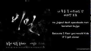 [HAN/ROM/ENG LYRICS] 에일리 (Ailee) - Tears Stole The Heart