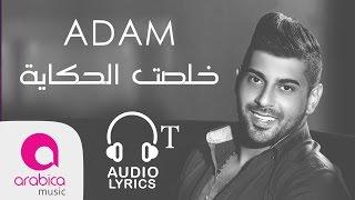 Adam - Khelset El Hekaya - اُدم - خلصت الحكاية