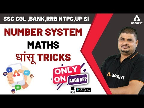 Number System | Math की Dhansu Tricks | SSC CGL ,Bank, RRB NTPC, UP SI