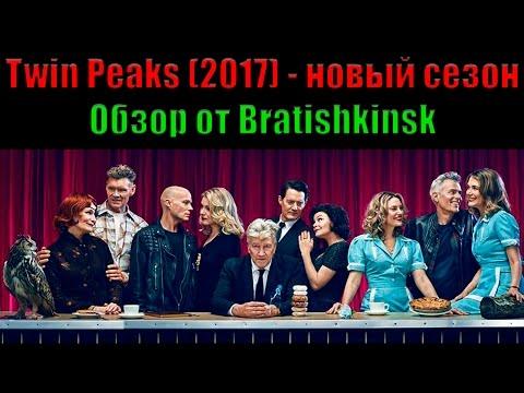Twin Peaks (2017) - новый сезон знаменитого сериала Твин Пикс видео