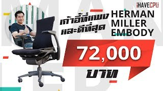 IHAVECPU รีวิวเก้าอี้นั่งทำงานตัวละ 72,000.- !!!