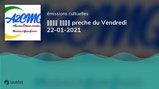خطبة جمعة preche du Vendredi 22-01-2021