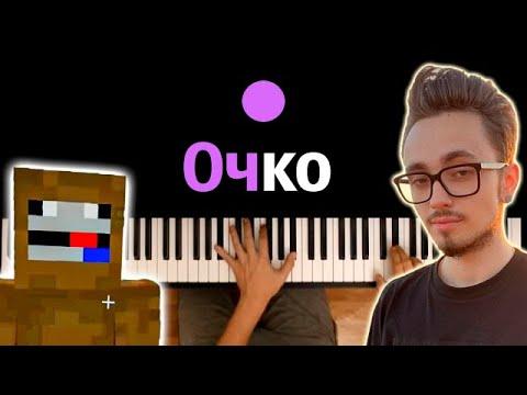 @Chpunk  - ОЧКО 👓 (feat. @EdisonPts ) [prod. @КАПУСТА ]● караоке | PIANO_KARAOKE ● ᴴᴰ + НОТЫ & MIDI