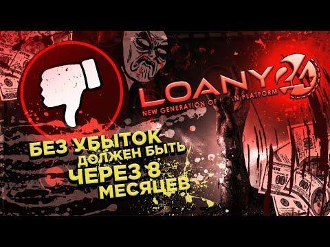 LOANY24 МОШЕННИЧЕСКИЙ ПРОЕКТ ВЗЯВШИЙ ЛЕГЕНДУ КЭШБЕРИ