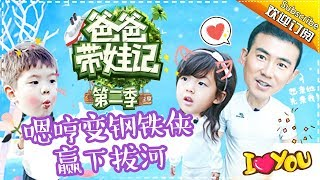 Dad Where Are We Going S05 Documentary Deng Lun's Damily EP.10【 Hunan TV official channel】