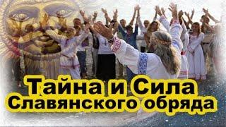 Тайна и Сила Славянского обряда