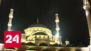 День рождения пророка Мухаммеда празднуют в Чечне - Россия 24