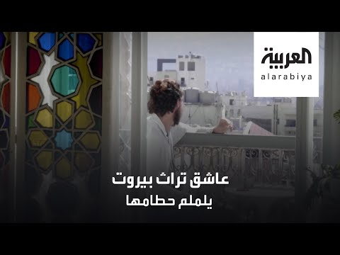 العرب اليوم - شاهد: اللبناني هنري يحوّل بيته إلى متحف لعشاق التراث رغم الدمار