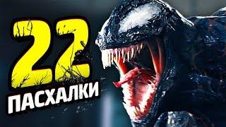 22 ПАСХАЛКИ В