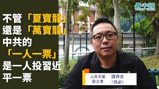 【名家論談】譚得志(快必)4:不管「夏寶龍」還是「萬寶龍」 中共的「一人一票」是一人投習近平一票