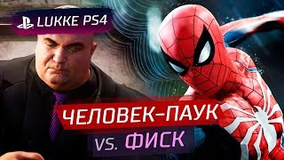 Новый Человек-Паук против Фиска - Spider-Man #1 - Прохождение на PS4