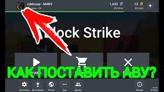 Как поставить аватарку в блок страйк