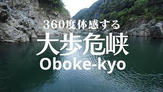 VR観光旅行360度体感する大歩危峡:徳島県三好市/Oboke-kyoMiyoshi,Tokushima,JapanTrip