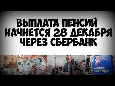 Выплата пенсий начнется 28 декабря через Сбербанк и другие кредитные организации