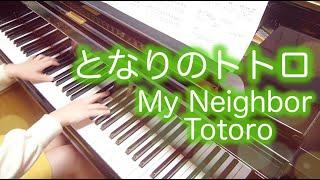 【 My Neighbor Totoro となりのトトロ 】 となりのトトロ Tonari no Totoro 【 Piano ピアノ 】