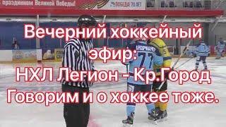 Псковский хоккейный эфир 16 октября 2018 (НХЛ Легион - Красный город)