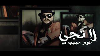 تحميل اغاني كرم حبيب - مشتاقلك بس لا تجي (حصرياً)   2019   (Karam Habib - La Tjy (Exclusive MP3