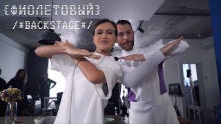 Фиолетовый - Backstage (Клип) - Елена Темникова