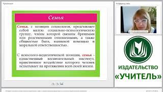 Методики социально-педагогической диагностики семьи и консультирования родителей
