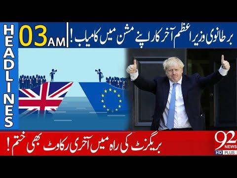 News Headlines | 03:00 AM | 23 January 2020 | 92NewsHD