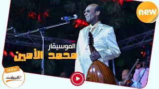 غربة وشوق /الموسيقار محمد الأمين Sudan Music 2020 ♫ ليــالي البــــروف ♫ تحميل MP3