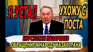 НУРСУЛТАН НАЗАРБАЕВ УШЕЛ С ПОСТА ПРЕЗИДЕНТА КАЗАХСТАНА