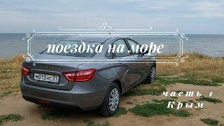 Поездка на море. Часть 1. Веста в Крыму