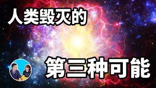 超新星爆炸,人類滅絕的第三種可能性 | 老高與小茉 Mr & Mrs Gao