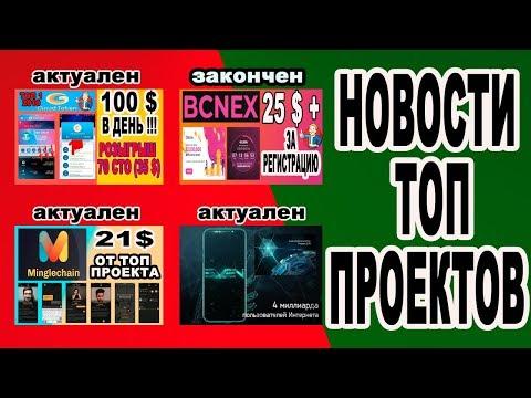 НОВОСТИ ТОП ПРОЕКТОВ / CLOUD TOKEN / BCNEX / MINGLECHAIN / EVEN / ENVEREX / AIRDROP / BOUNTY