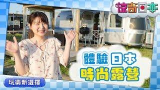 惊奇日本:體驗日本超人氣時尚露營【外国人が日本のグランピングを初体験】ビックリ日本