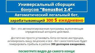 Универсальный сборщик бонусов BONUSBOT 2.4