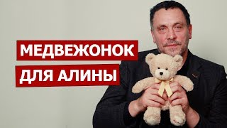 Медвежонок для Алины, которая растрогала YouTube