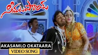Akasamlo Okataara Video Song || Seema Tapakai Movie || Allari Naresh, Poorna