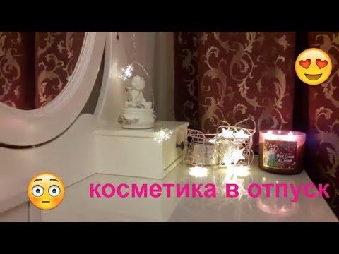 КОСМЕТИКА В ОТПУСК / ОЧЕНЬ МНОГО КОСМЕТИКИ❤🙂