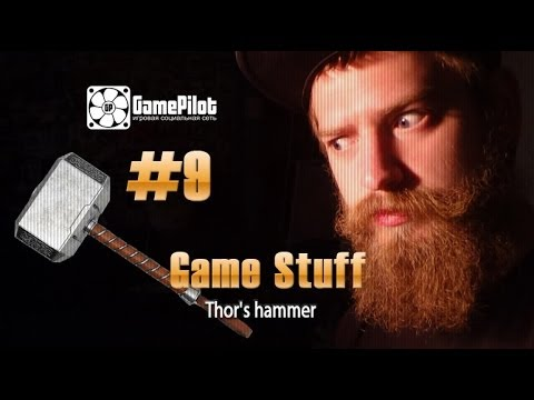 Game Stuff - Thor's Hammer. Выпуск 9.