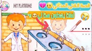 قصة الفتى المتأتى(التأتأة)*قصة مؤثرة*😔💔 My Playhome