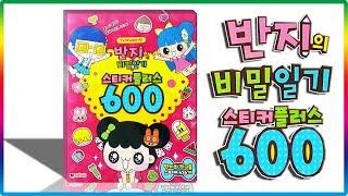 반지의 비밀일기 스티커북 600 장난감 놀이💖[토이천국](Banzi's Secret Diary Sticker Book 600 Toy)