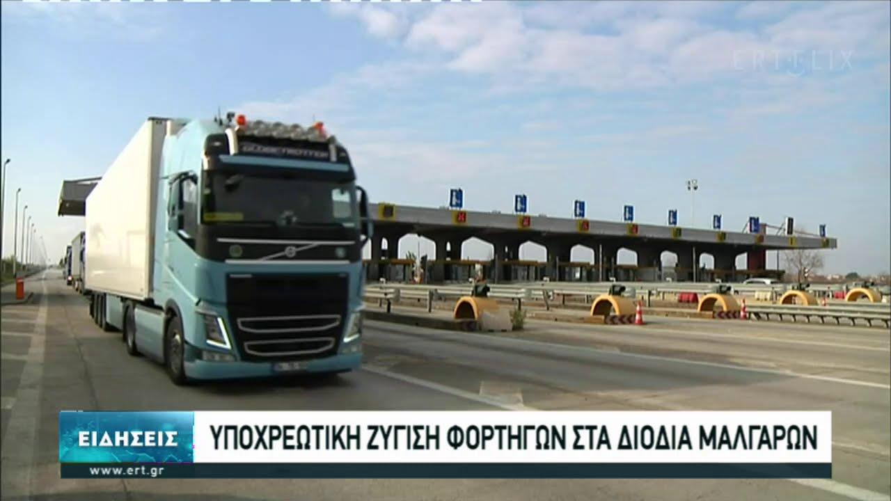 Θα ζυγίζονται υποχρεωτικά τα βαριά οχήματα στα διόδια Μαλγάρων| 17/12/2020 | ΕΡΤ