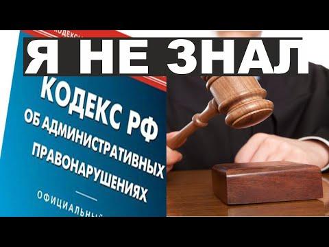 Попал Случайно По ст.  20.25 Кодекс РФ в 2020 году | Что Делать?