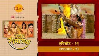 उत्तर रामायण - EP 21 - लवणासुर का वध । मधुरा की प्रजा में राम राज की ख़ुशी - Download this Video in MP3, M4A, WEBM, MP4, 3GP