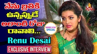 Renu Desai Exclusive Interview || International Women's Day Special