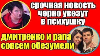 ДОМ 2 НОВОСТИ 20 ФЕВРАЛЯ 2019 Эфир (26.02.2019)