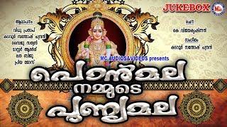 Ayyappa Songs Malayalam   Hindu Devotional Songs Malayalam