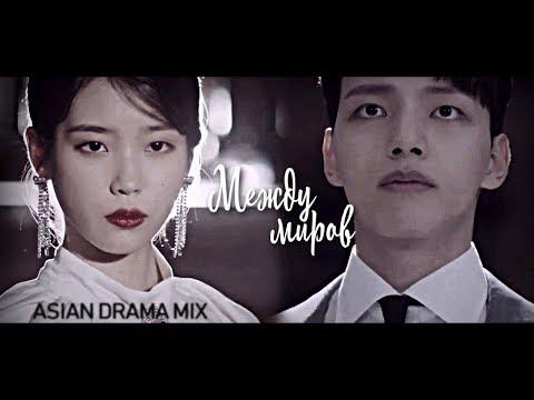 Asian Drama Mix - Между миров (COLLAB) | Asian Mix | Asian Multifandom | Asian Multicouples